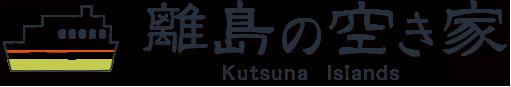 離島の空き家 Kutsuna Islands
