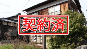 徳丸邸_契約済