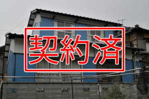 No.55_契約済